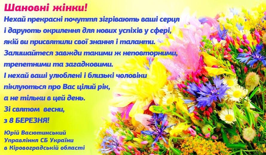 Вітання жінкам від УСБУ в Кіровоградській області, фото-1