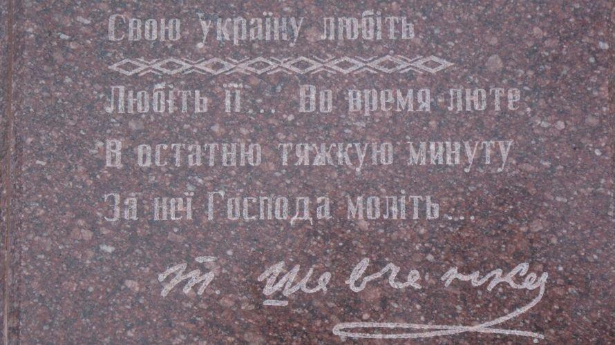 Сегодня горловчане отпраздновали 199-летие со дня рождения Тараса Григорьевича Шевченко, фото-1