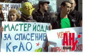 На митинг крымских астрономов пришел магистр Йода, фото-3