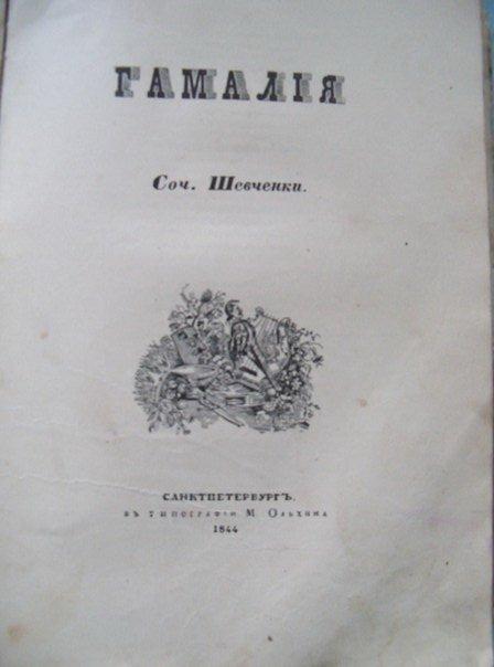 kobzar 2 44