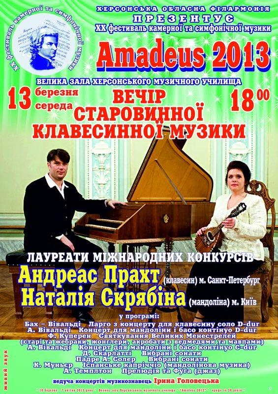 PrahtSkryb_Amadeus2013 (1)