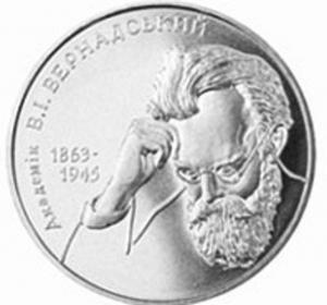 монета Вернадский