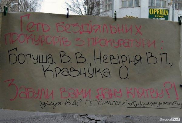 Лучани штурмують прокуратуру (ФОТО/ВІДЕО), фото-1