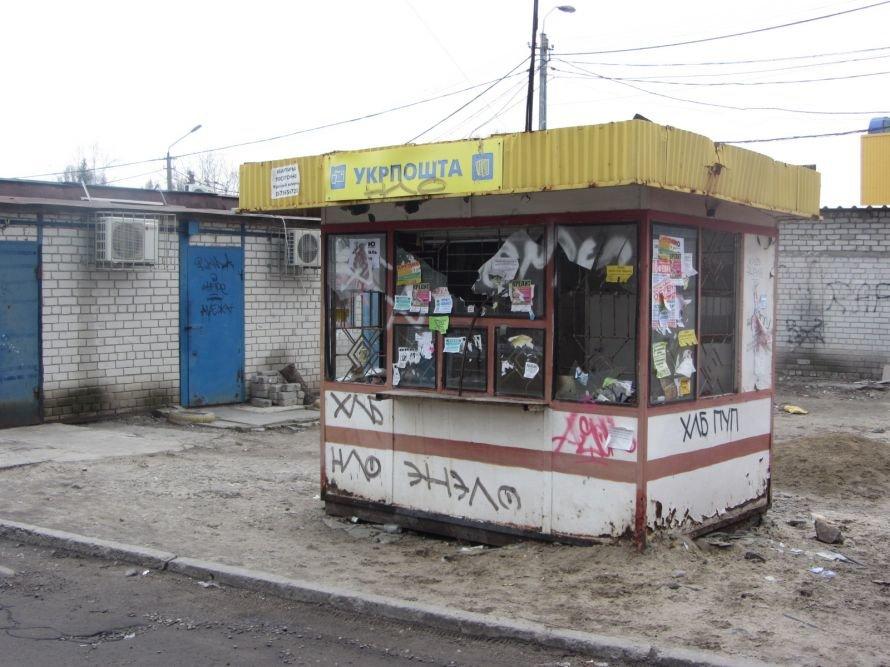 В Днепропетровске есть призрак «Укрпочты» (ФОТОФАКТ), фото-1