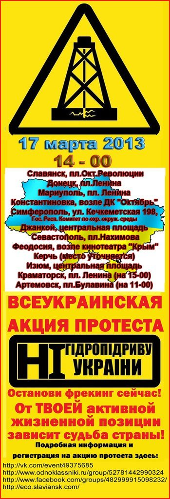 «Сланцевый газ? Давай, до свиданья!» В воскресенье активисты организуют митинг против добычи сланцевого газа в Артемовском районе, фото-1