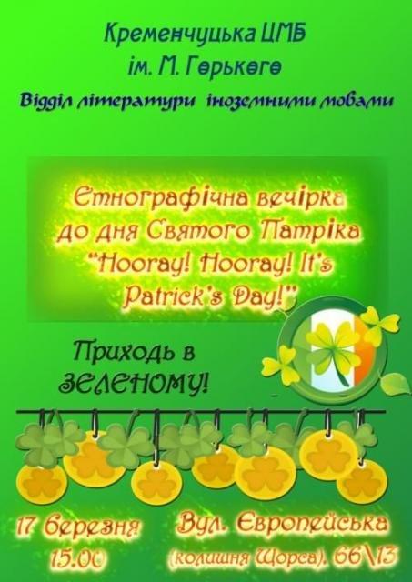 Сегодня Кременчуг отмечает День Святого Патрика (фото) - фото 1
