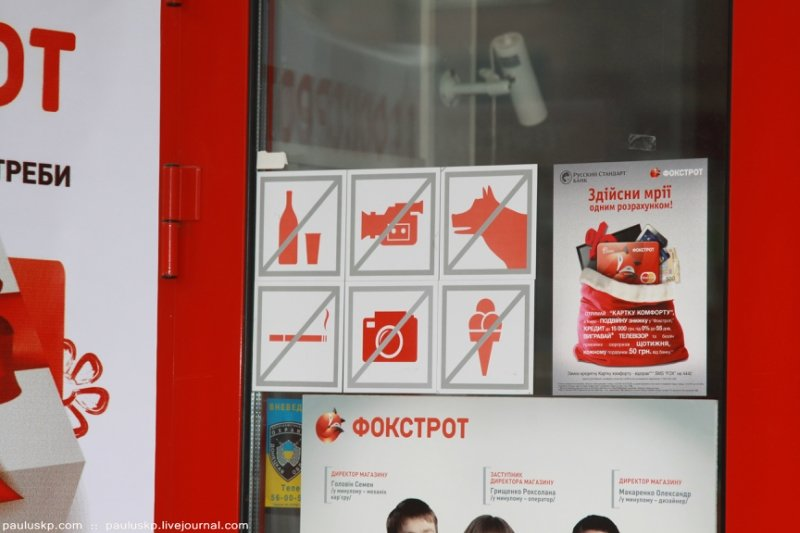 Рейды по супермаркетам: мрак горловского «Фокстрота», фото-17