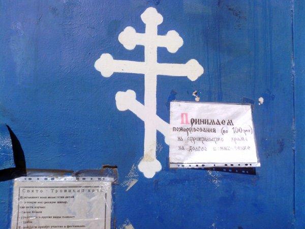 В одной из горловских церквей просят по 100 грн. на пожертвование. В епархии говорят, что это простая человеческая просьба, фото-2