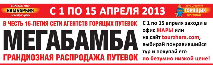 Megabamba_2013.1