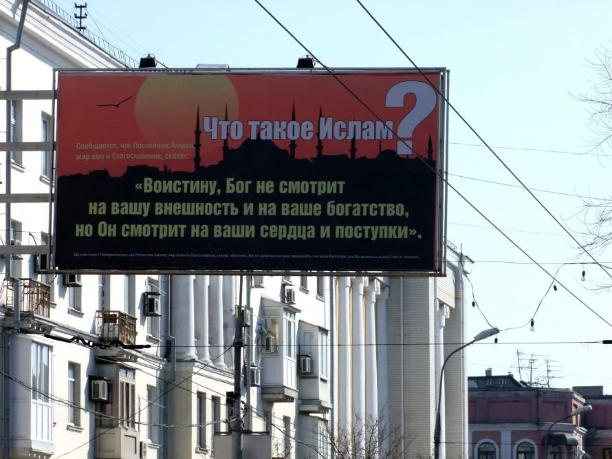В центре Донецка в день начала поста у православных появилась реклама ислама (фото), фото-1