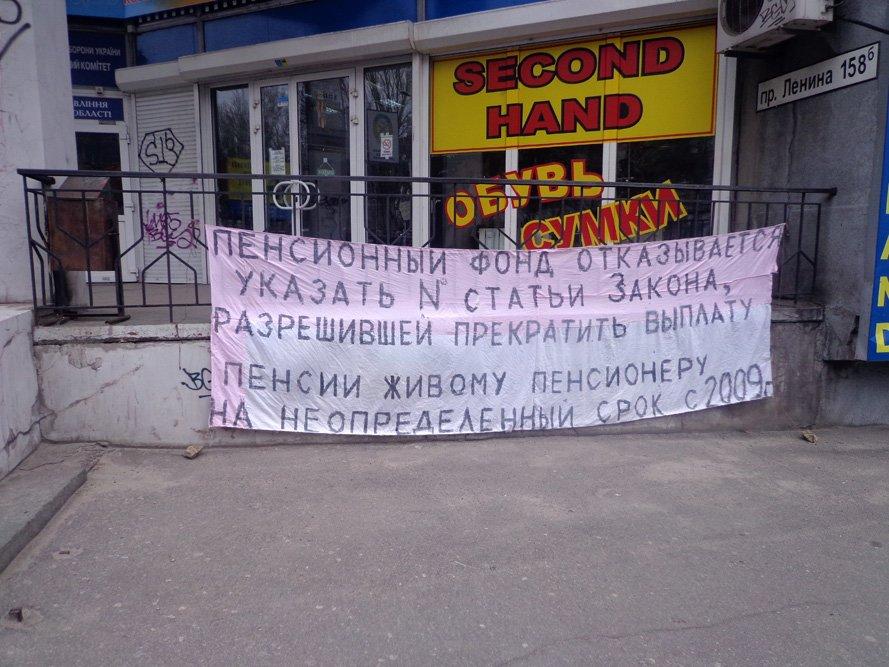 ФОТОФАКТ: В Запорожье бомж призывает пенсионный фонд выплачивать ему деньги, фото-1