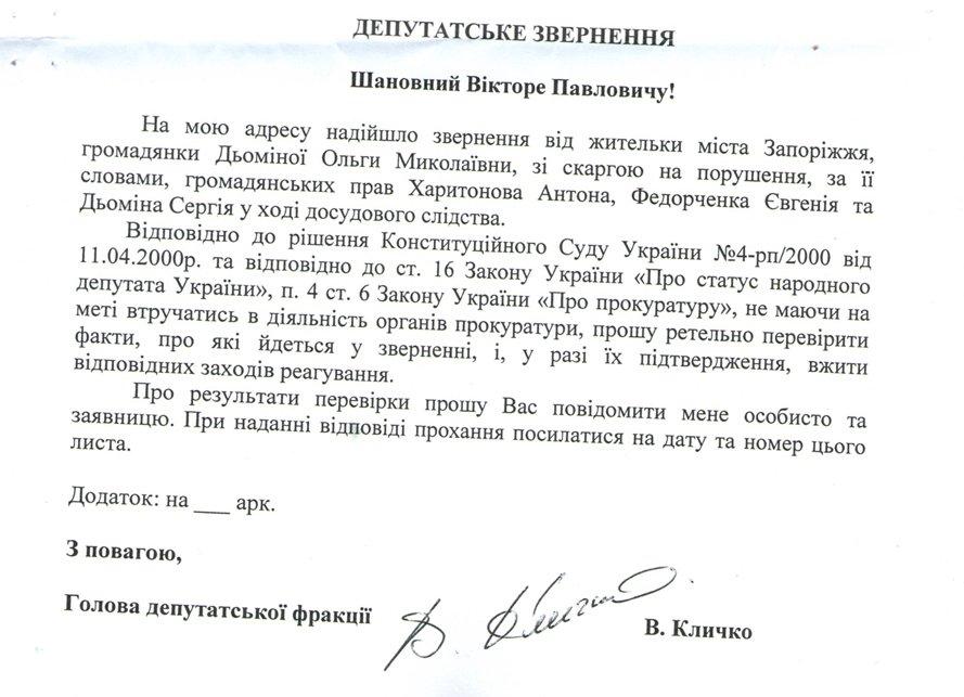 Депутатский запрос Пшонке В.П. от Кличко В.