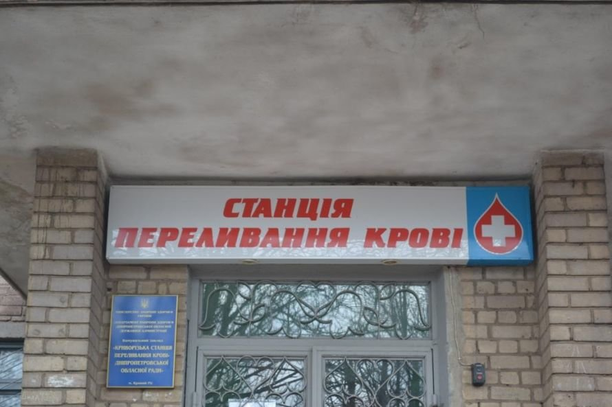 Криворожские МЧСники стали донорами крови для чернобыльцев (ФОТО), фото-1