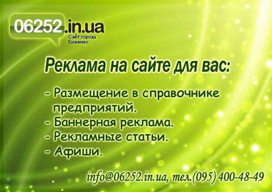 Реклама на сайте - 2