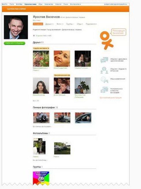 Интернет-пользователи идентифицировали водителя «BMW», фигуранта страшного ДТП в Днепропетровске, через соцсети (ФОТО), фото-1