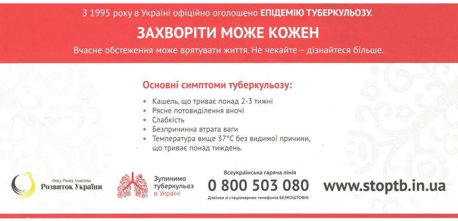 В Артемовске День борьбы с туберкулезом отметили информационной акцией, фото-7