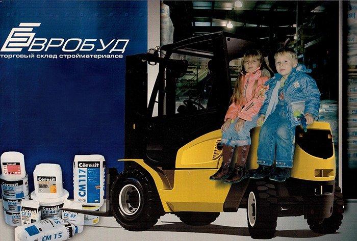 """""""Евробуд"""": мы растем вместе с Вами, фото-1"""