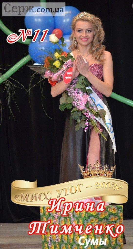 Волинянка на всеукраїнському конкурсі краси зайняла 4-те місце, фото-1