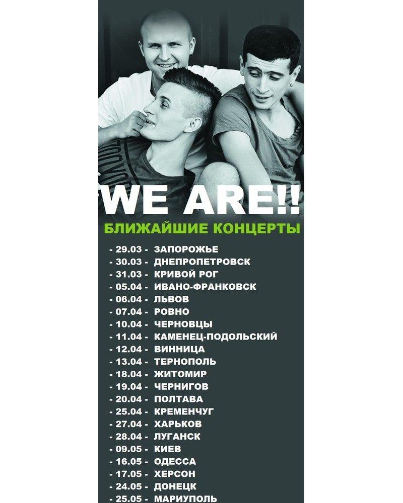 Всеукраинский тур группы WE ARE. Все подробности в онлайн-чате с группой, кто они?!, фото-1