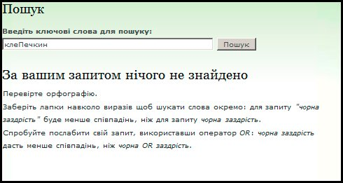 Пресс-служба горсовета снизошла до Шкири и Полякова. И как всегда облажалась (Дотошный анализ), фото-2