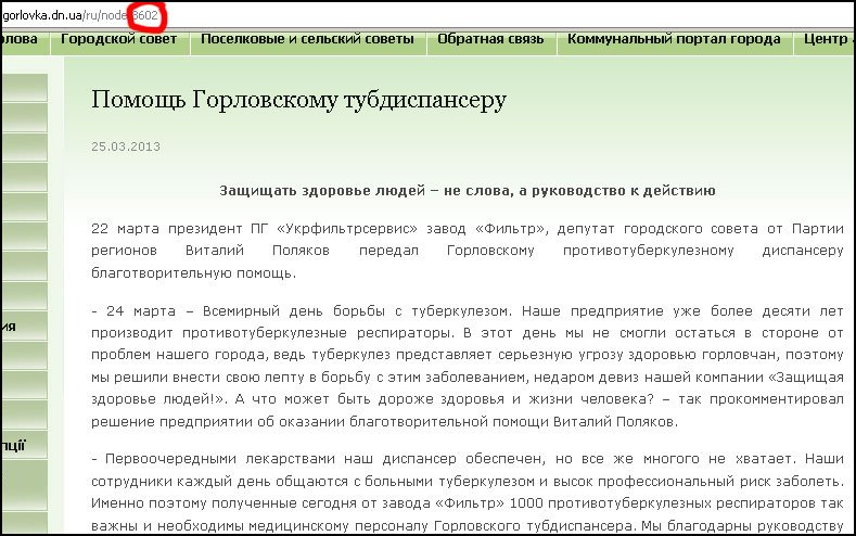 Пресс-служба горсовета снизошла до Шкири и Полякова. И как всегда облажалась (Дотошный анализ), фото-5