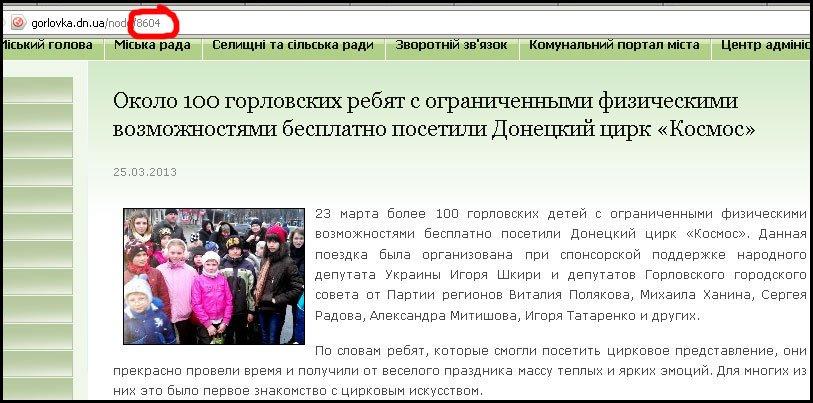 Пресс-служба горсовета снизошла до Шкири и Полякова. И как всегда облажалась (Дотошный анализ), фото-4