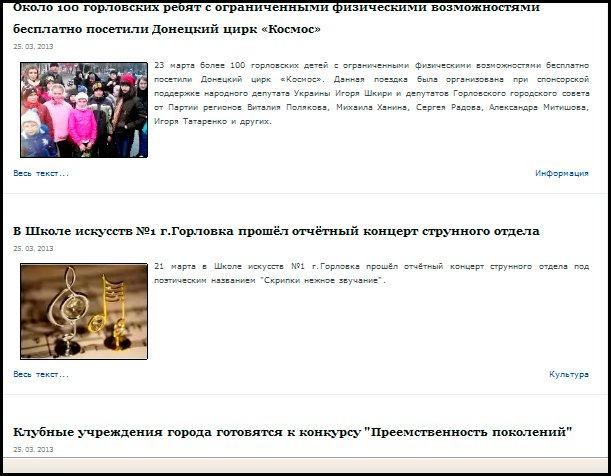Пресс-служба горсовета снизошла до Шкири и Полякова. И как всегда облажалась (Дотошный анализ), фото-6
