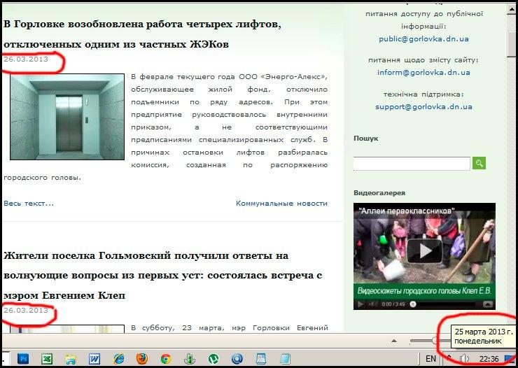 Пресс-служба горсовета снизошла до Шкири и Полякова. И как всегда облажалась (Дотошный анализ), фото-7