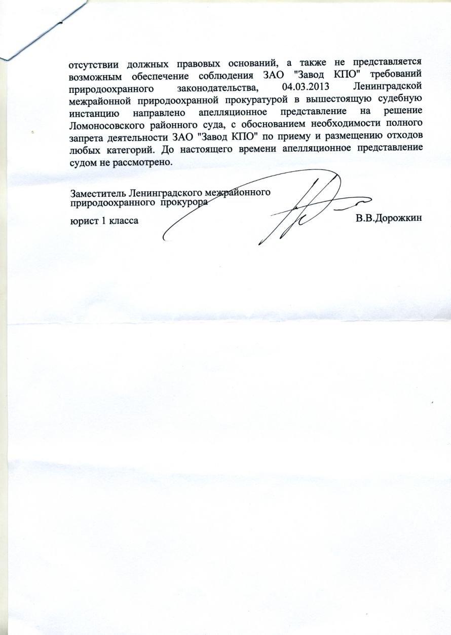 Волхонка: жители готовятся к очередному митингу, фото-3