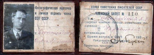 Ко Дню рождения Горького в музее истории Горловки презентуют автограф писателя, фото-1