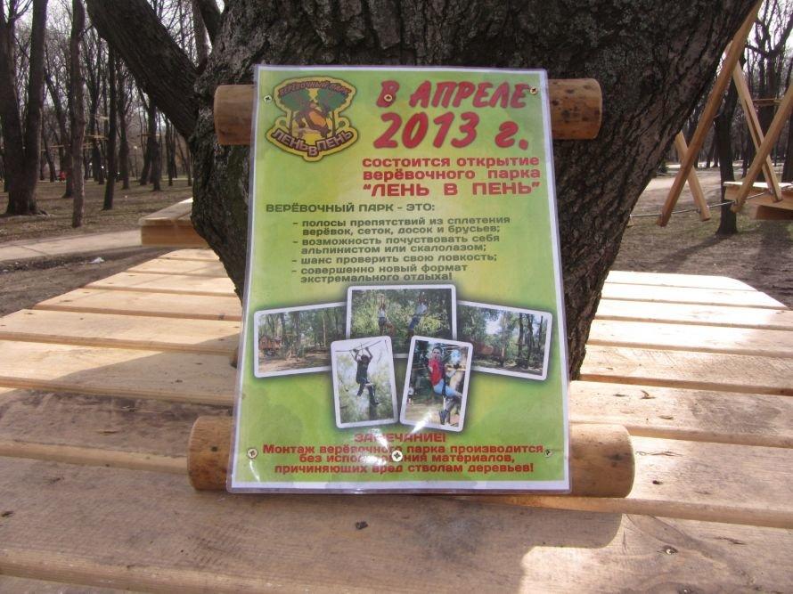 В Днепропетровске появится парк в парке (ФОТОРЕПОРТАЖ), фото-1