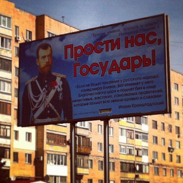 В Луганске просят прощения у российского императора (ФОТО), фото-1