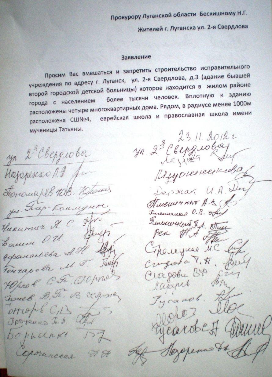 Луганчане просят нардепа Ефремова и мэра Кравченко не устраивать им зону, фото-1