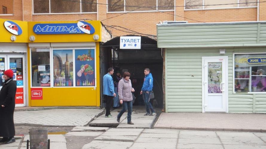 Кировоградцы терпят, фото-1