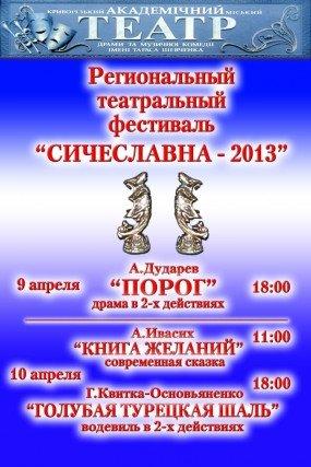 cisafisha_136489579621