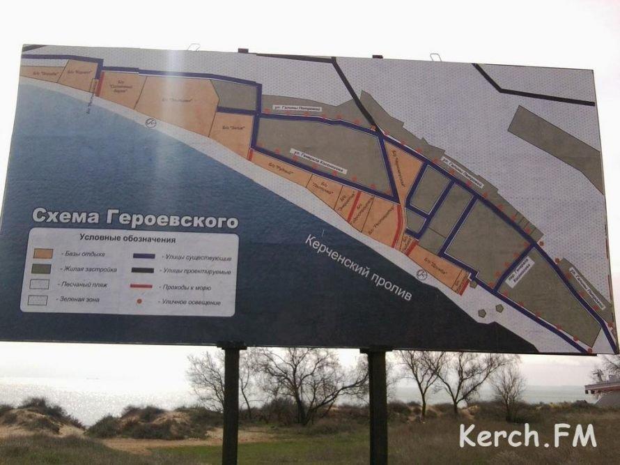 Жителям Героевки предложили сделать проход к морю за свои деньги, фото-2