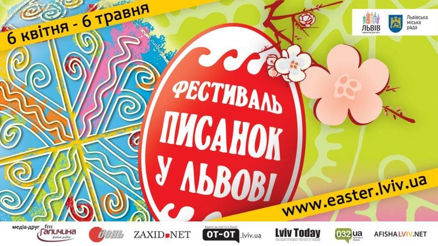 festuval pusanok u Lvovi
