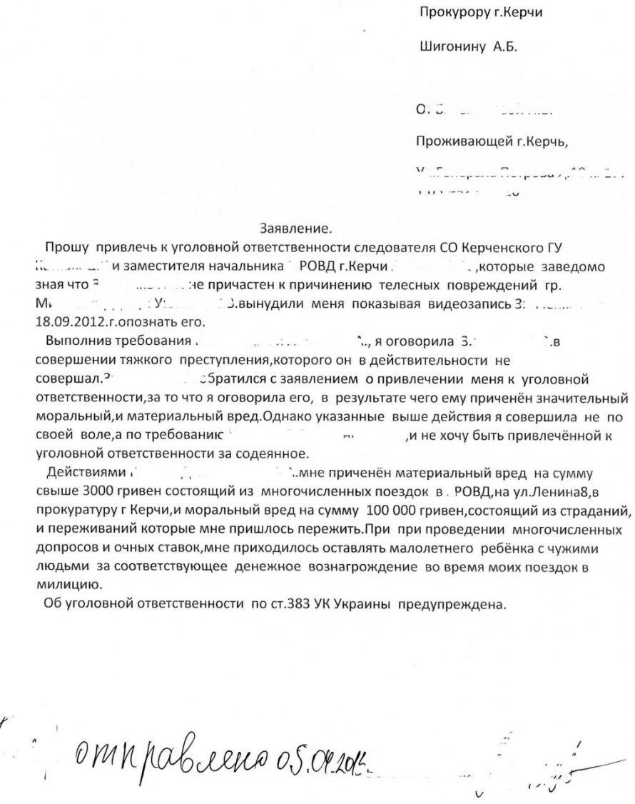1365152003_zayavlenie-v-prokuraturu