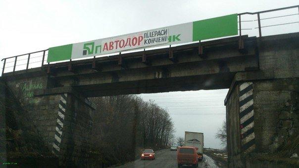 avtodor- plakat