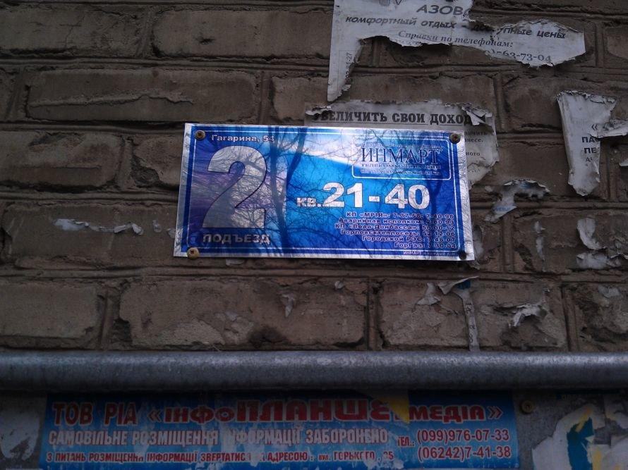 Гагарина 54.,