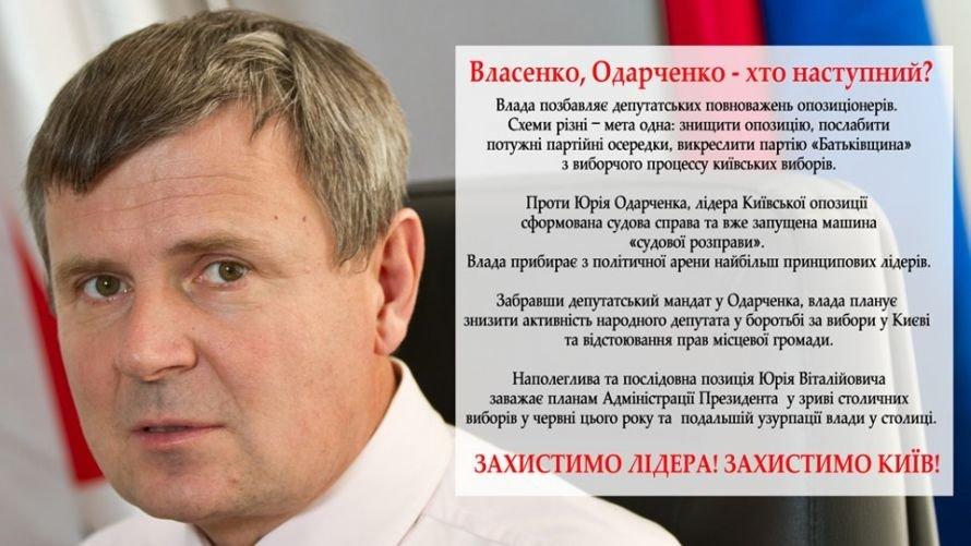 Юрий Одарченко и ООО «Рога и копыта», фото-1