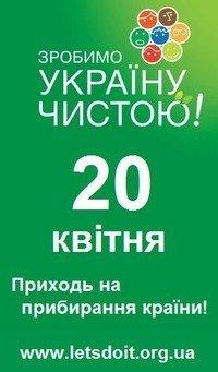 Артёмовцам предлагают сделать Украину чистой, фото-1