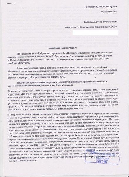 В Мариуполе общественники написали письмо градоначальнику, фото-1