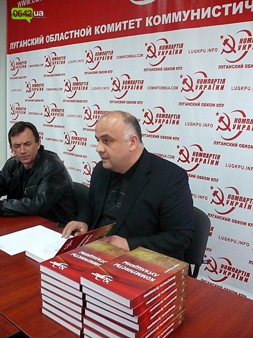 В Луганске презентовали книгу о коммунистах-рулевых региона (ФОТО), фото-2