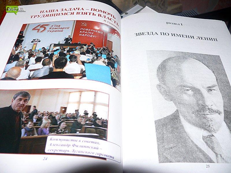 В Луганске презентовали книгу о коммунистах-рулевых региона (ФОТО), фото-5