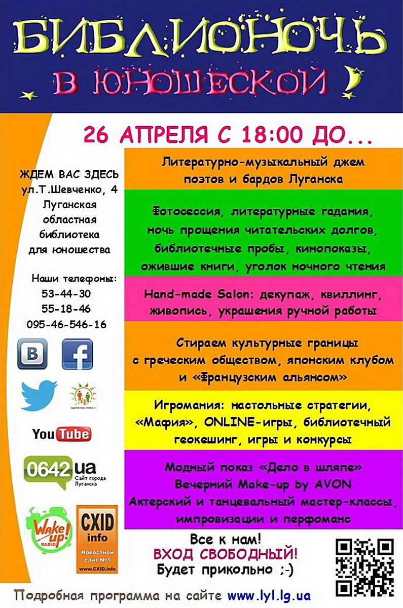 Библионочь_2013