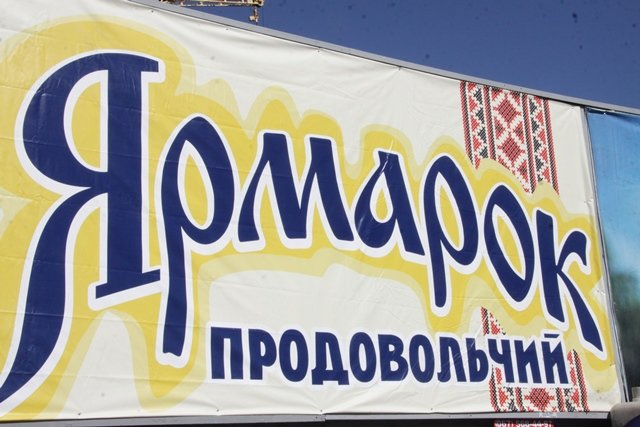 На ярмарке в Днепропетровске губернатор дегустировал сало и купил йогурт (ФОТО), фото-3