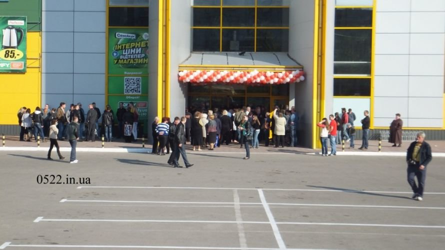 В городе открыли новый гипермаркет. Фото, фото-1