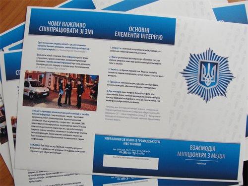 Взаимодействие милиционера с медиа, фото-1