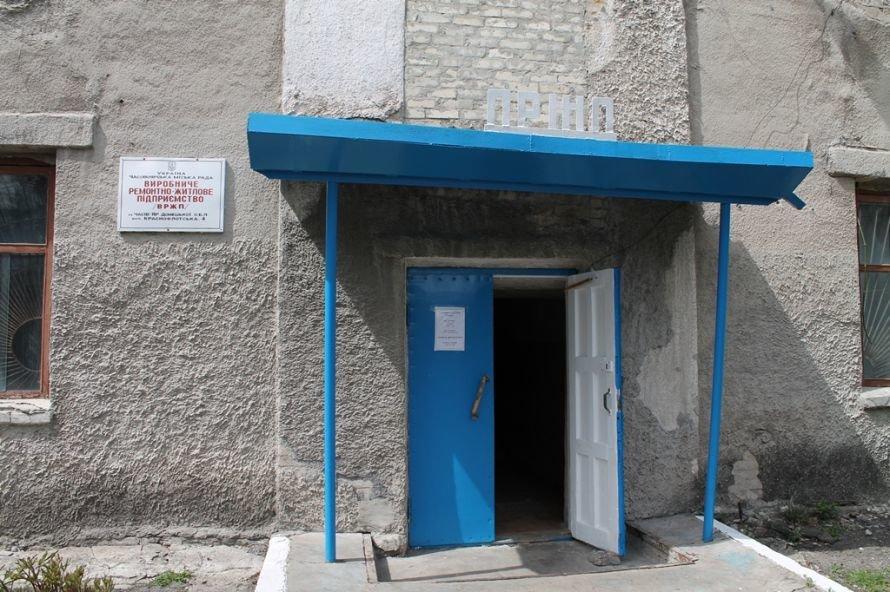 Реанимация Часовоярского ПРЖП: помогла смена руководства и повышение тарифов, фото-1